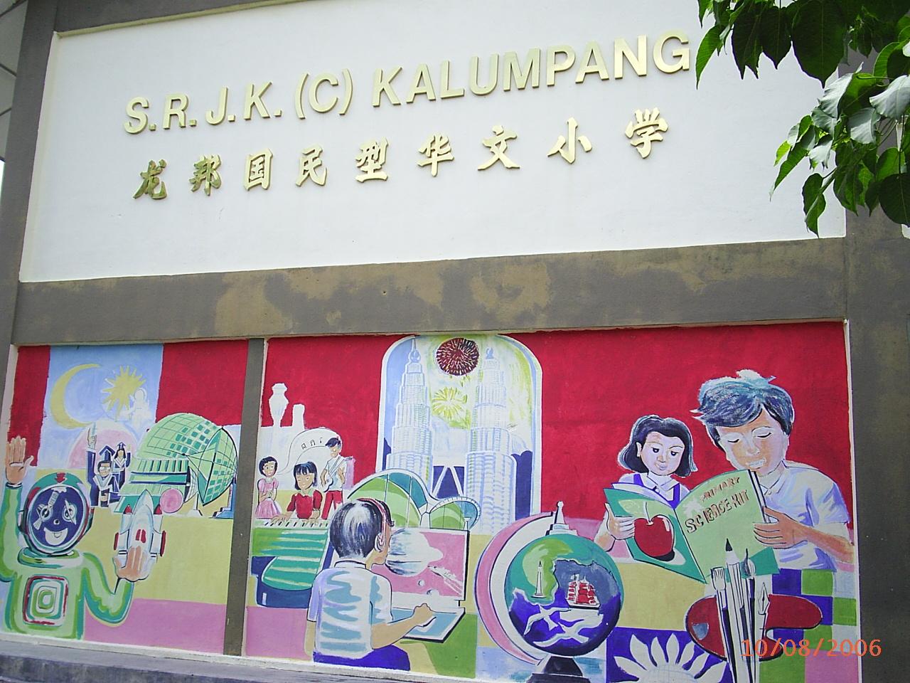 Sjk c kalumpang for Mural sekolah